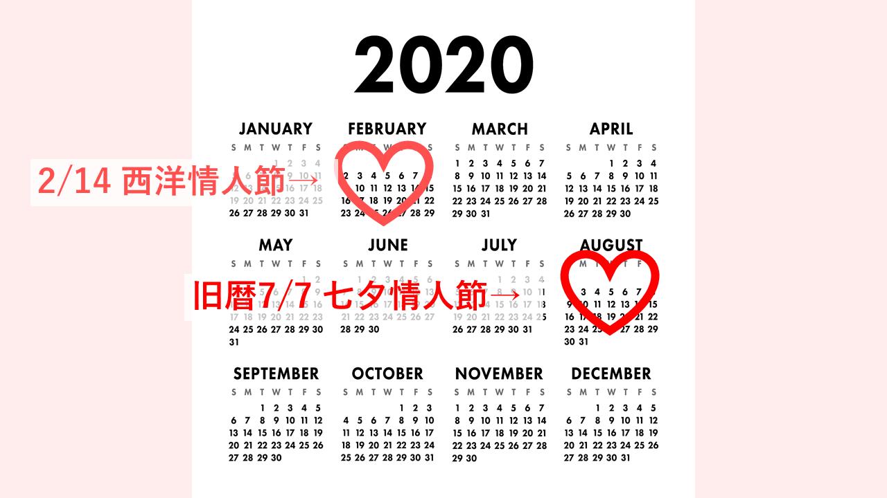 バレンタインデーのカレンダー1
