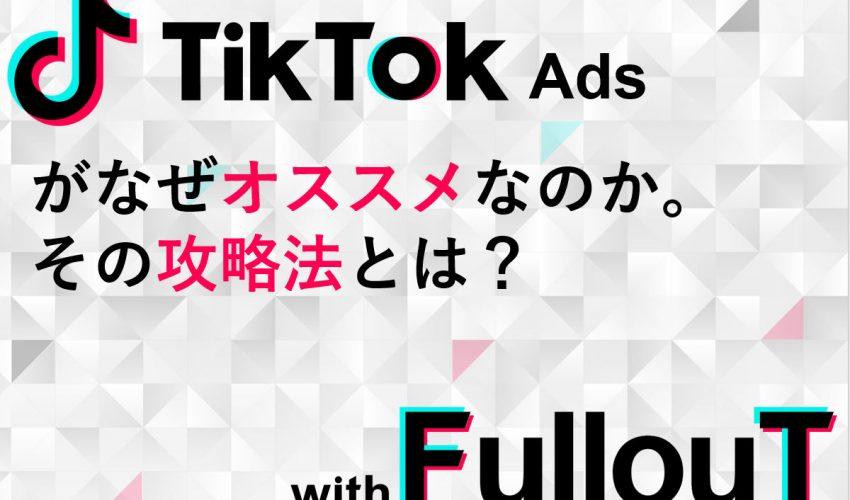 TikTok Adsとは。運用方法について。攻略内容について