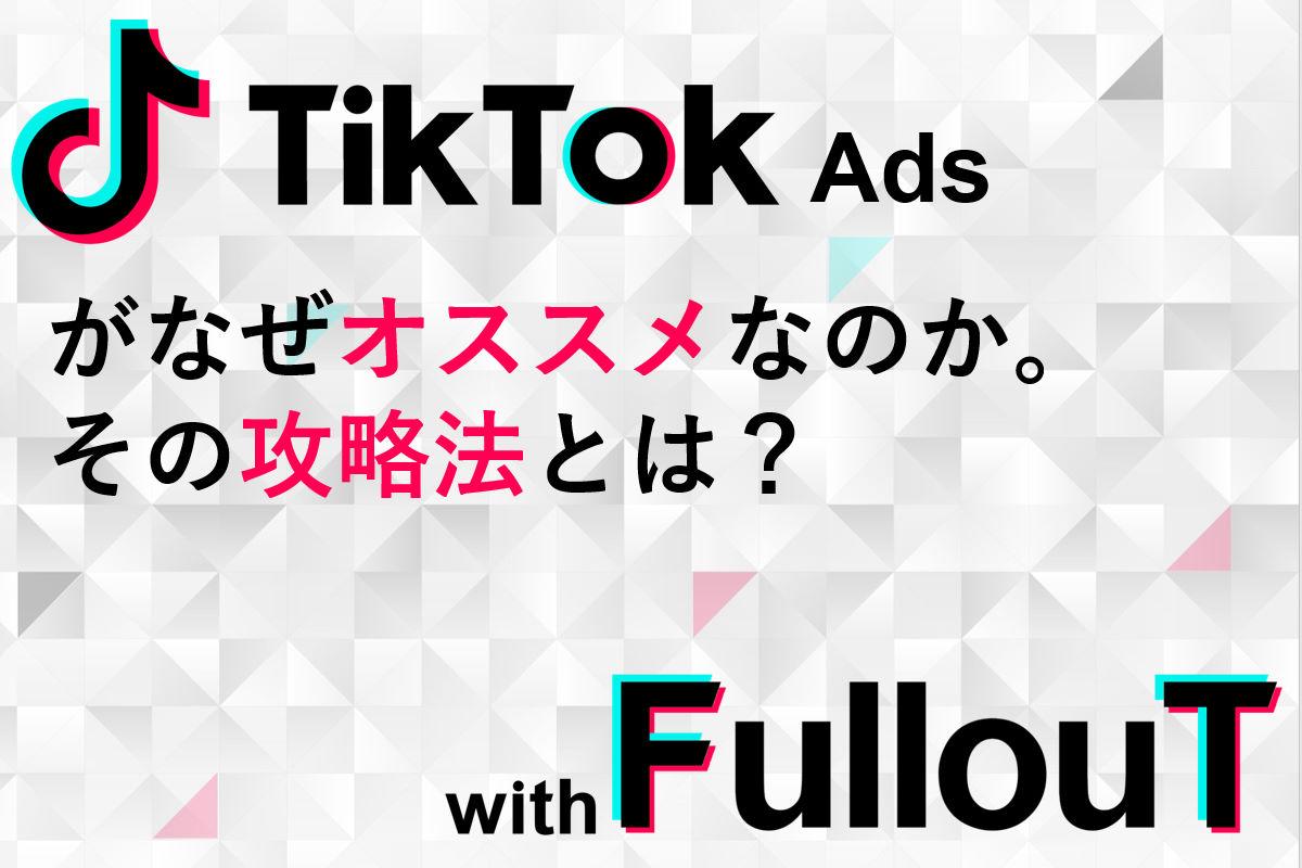 TikTok広告とは。運用方法について。攻略内容について