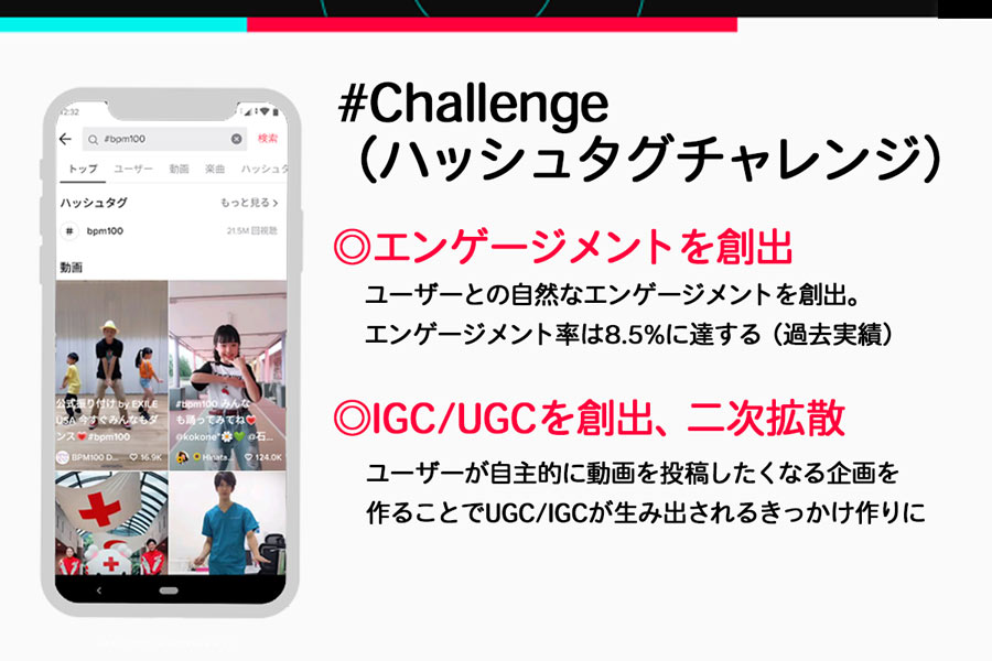 TikTok広告の#Challenge(ハッシュタグチャレンジ)とは?